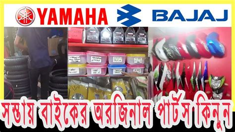 Bike Modification In Dhaka by Bike Parts Market In Cheap Price In Bangladesh Bike