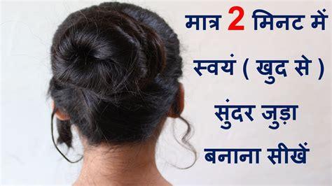 easy juda hairstyle bridal bun hair style