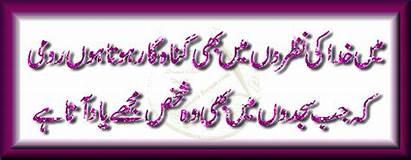 Urdu Funny Poetry Jokes Mdf Hussain Ishrat