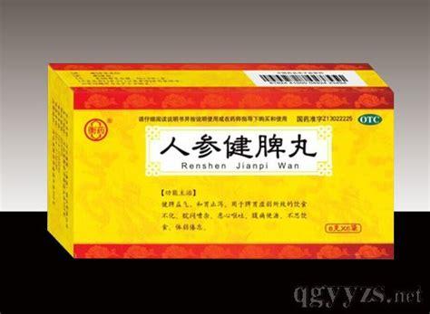 ginseng spleen strengthening pills 吉林省乾芝康药业有限公司