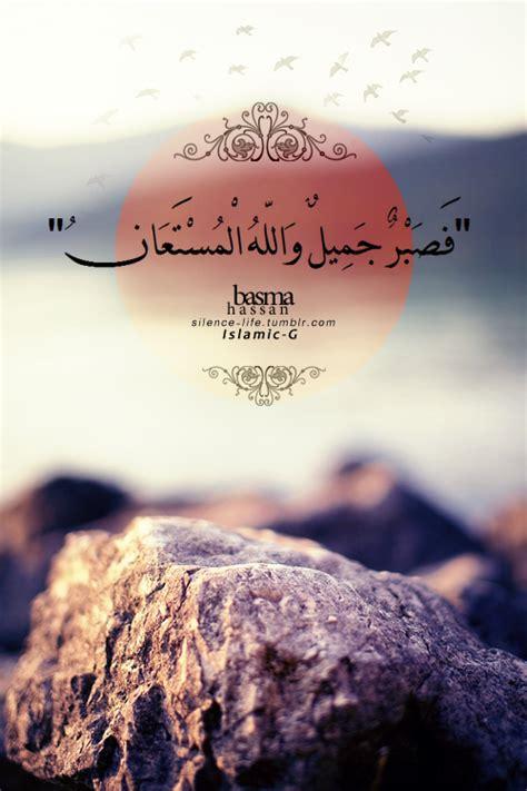 islamic quotes  patience quotesgram