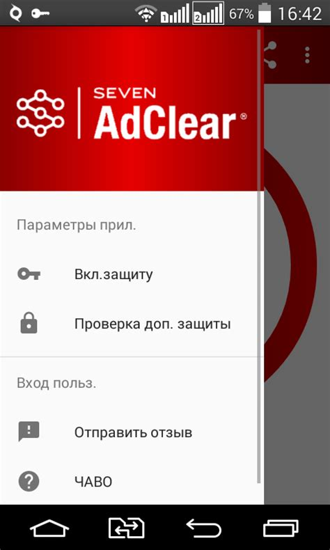 android adblocker adclear ad blocker for android игры для android