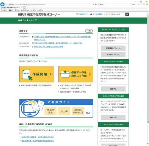 E tax web 版