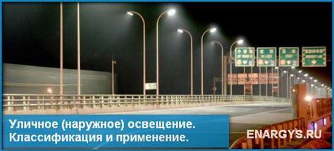 Освещение городов. примеры энергосбережения.
