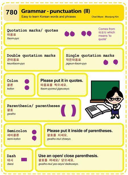 (780) Grammar  Punctuation (ii)  Korean Grammar & Language  Learn Korean, Korean Language