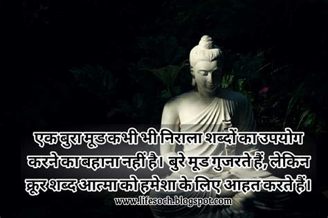 Every human being is the author of his own health or disease. Best Buddha Quotes In Hindi For Whatsapp Status And Stories    ~ Motivation Of The Day