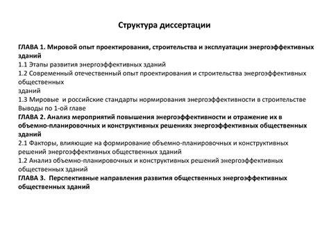 Актуальность вопросов энергоэффективности предприятий и способы их решения Статьи и обзоры Элек.ру