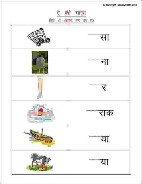 hindi worksheets grade 1 hindi matra worksheets hindi