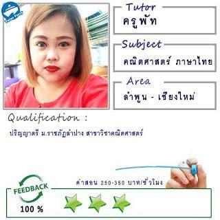 เรียนพิเศษที่บ้าน: สอนคณิตศาสตร์ ภาษาไทย โดยครูพัท ( ID ...