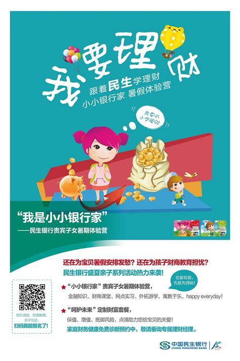 小小银行家 平面 海报 爱讲笑话的火柴 - 原创作品 - 站酷 (ZCOOL)