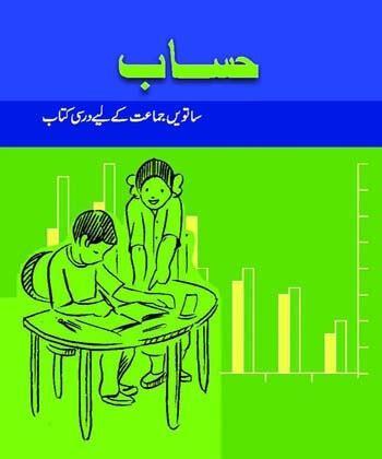 Ncert  Class 7 Books