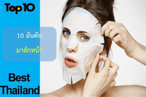 10 อันดับ มาส์กหน้าเพื่อผิวกระจ่างใส ได้ผลจริง! - Top 10 Best Thailand