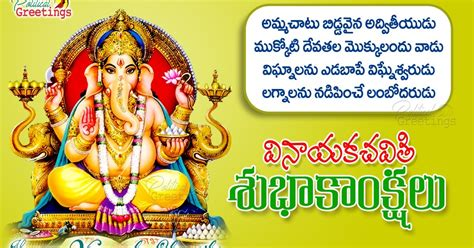 happy vinayaka chavithi wishes greetings vinayaka chaviti messages hd wallpapers in telugu