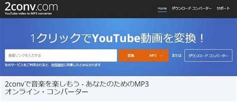 ダウンロード youtube mp3