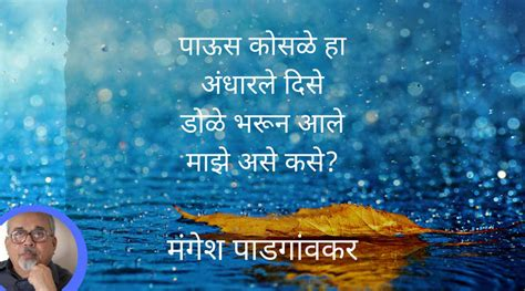 Paus Kosale Ha Marathi Poems On Rain