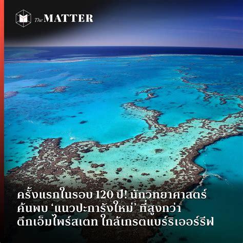 ครั้งแรกในรอบ 120 ปี! นักวิทยาศาสตร์ค้นพบ 'แนวปะการังใหม่ ...
