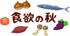 食欲の秋 イラスト 無料 に対する画像結果