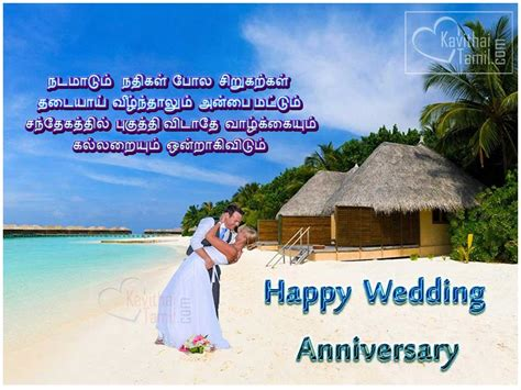 tamil   wedding day kavithaitamilcom