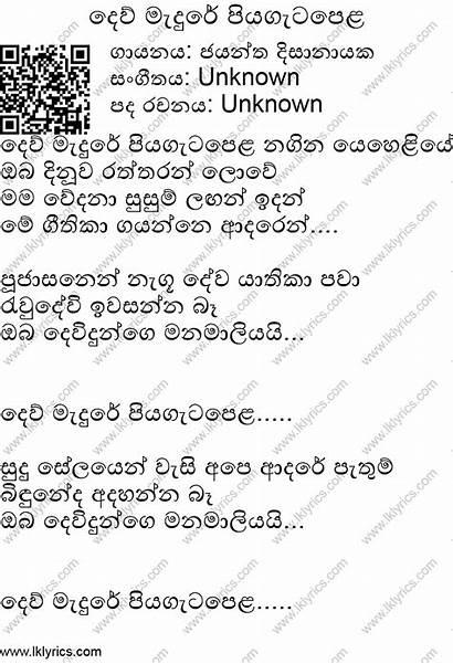 Dew Madure Dissanayake Jayantha Lyrics Songs