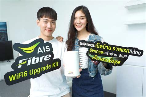 AIS Fibre รองรับ Wi-Fi 6 เจ้าแรกในไทย เพิ่มสปีด WiFi บ้าน ...