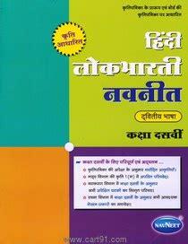 buy hindi lokbharati std  book  navneet prakashan