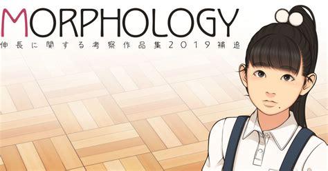 Morphology 電子版公開のおしらせ Girls Residence 伸長に関する考察の投稿