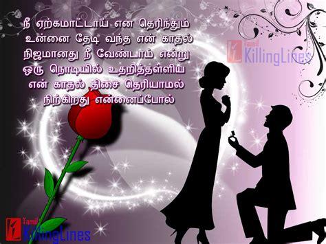 tamil kavithai  love letter tamilkillinglinescom