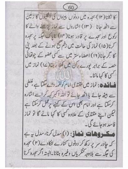 Urdu Tahiri Namaz Barkat Qasim Molana Gabol