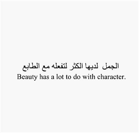 arabic quotes  islam arabic quotes arabic love