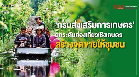'กรมส่งเสริมการเกษตร' ยกระดับท่องเที่ยวเชิงเกษตร สร้างจุดขายให้ชุมชน