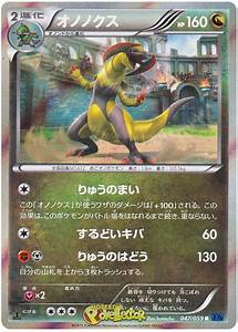 Related Keywords & Suggestions for haxorus pokemon card
