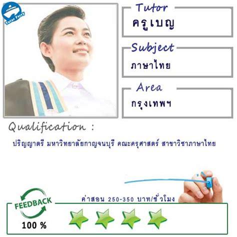 สอนภาษาไทย โดยครูเบญ ( ID:12094 )   เรียนพิเศษที่บ้าน