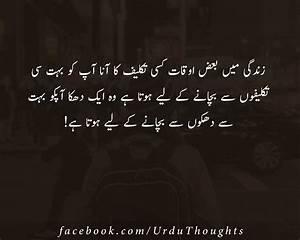 10 Urdu Quotes Images About Zindagi, Success and People ...