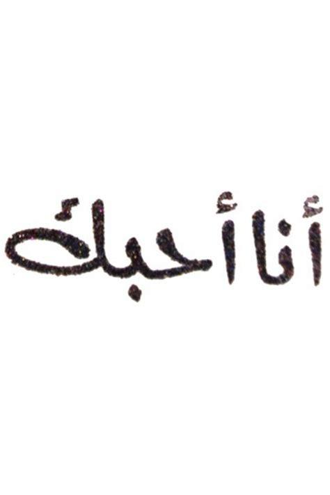 pochoir pour tatouage en ecriture arabe calligraphie