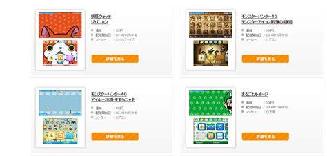 Free Themes Html Codes 3ds Wallpaper Codes Wallpapersafari