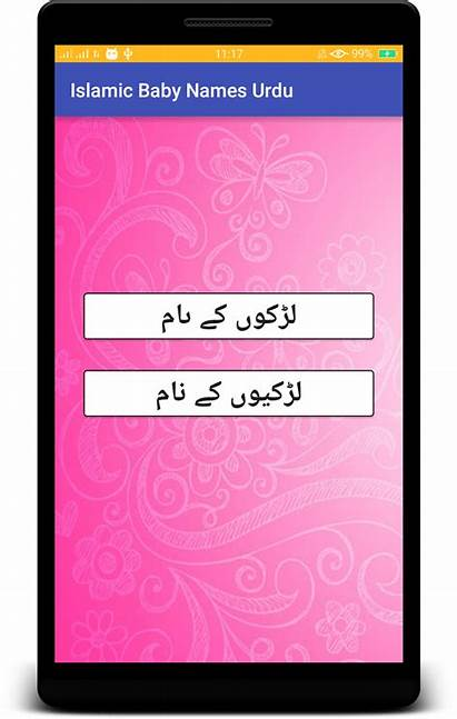 Urdu Names Muslim Islamic Boys