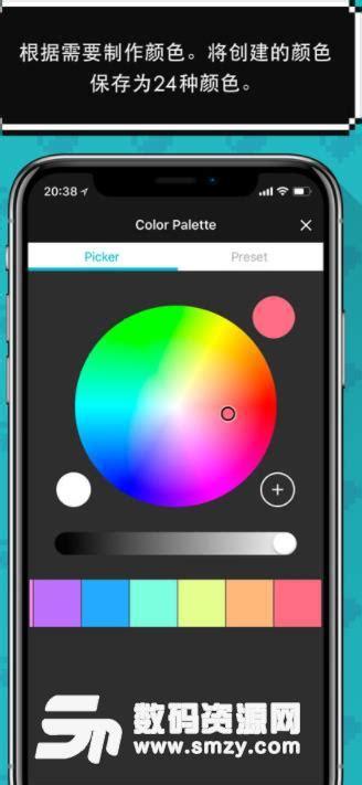 像素艺术编辑器|八位元画家app ios版下载(像素画app) v2.2 苹果手机版 - 数码资源网