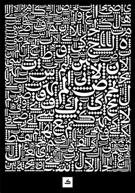 arabic typographic design  love   visual