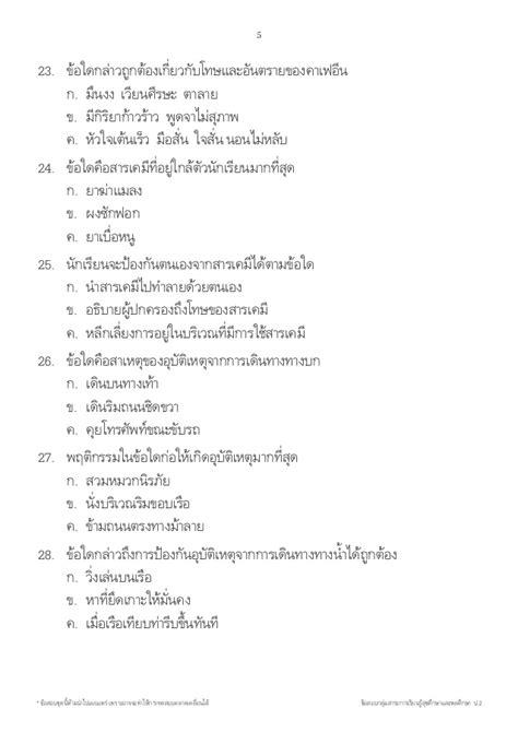 ข้อสอบสุขศึกษาและพลศึกษา ป222556