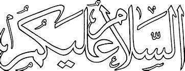 Anda dapat menonton videonya di bawah ini. Kumpulan Gambar Kaligrafi Assalamualaikum - FiqihMuslim.com