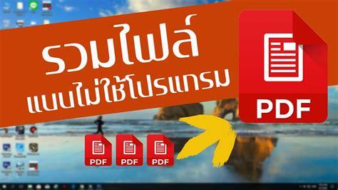 รวมไฟล์ PDF แบบไม่ต้องใช้โปรแกรมติดตั้งอะไรเลย ฉบับเร่งรัด ...