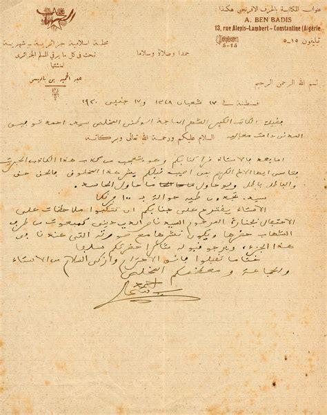 Lettres de Benbadis et de Bouchemal - Le site dédié à l'Historien et Homme d'Etat Ahmed Tewfik ...