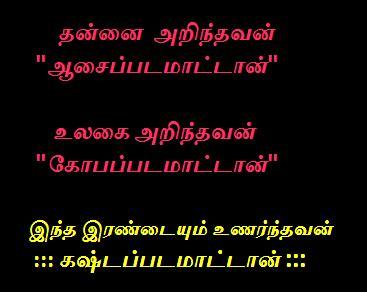 confident tamil quotes thannia arinthavan tamil kavithai
