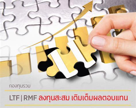 โอกาสรับผลตอบแทนที่ดี พร้อมโปรโมชั่นพิเศษ เมื่อลงทุนใน LTF/RMF ที่ บลจ กรุงศรี   เช็คราคา.คอม