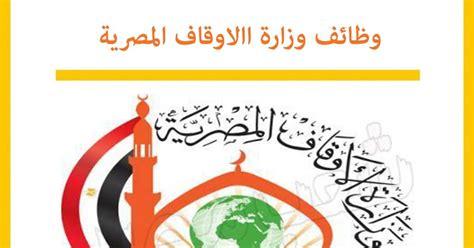 وظائف خالية - وظائف شاغرة في مصر