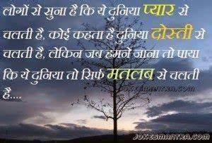 Sad Love Hindi ... Fake Dosti Quotes