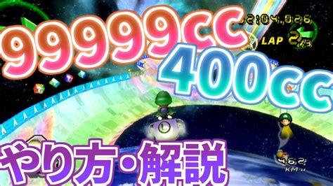 マリオ カート wii 99999cc やり方