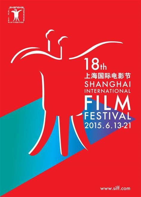 shanghai international film festival china unifrance