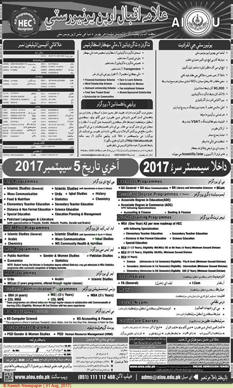 aiou ba admission form aiou admission 2017 last date and admission form download