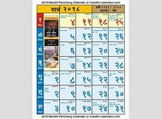 March 2018 2019 Marathi Calendar Panchang Wallpaper, PDF